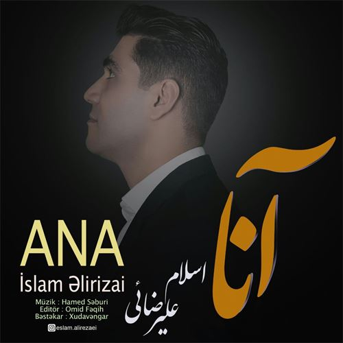 اسلام علیرضایی آنا