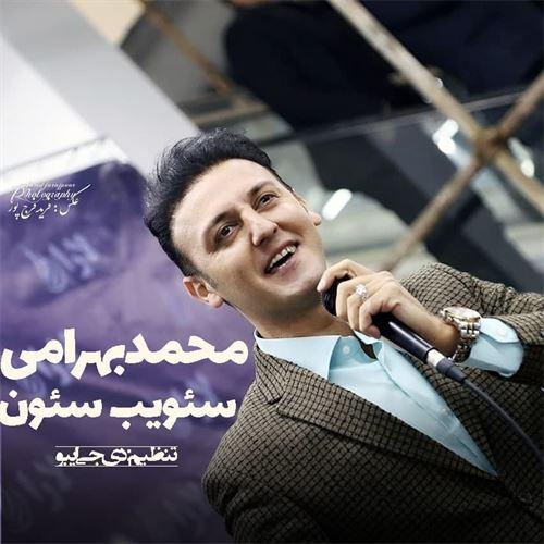 محمد بهرامی سئویب سئون