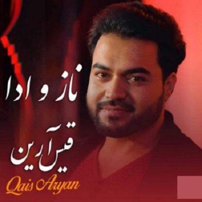 دانلود آهنگ جدید افغانی ناز و ادا از قیس آرین