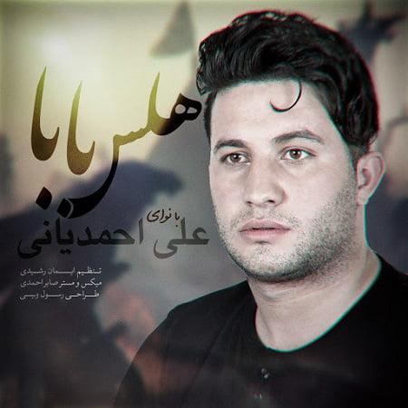 دانلود آهنگ کردی هلس بابا از علی احمدیانی