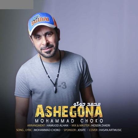 دانلود آهنگ بستکی عاشقونه از محمد چوکو