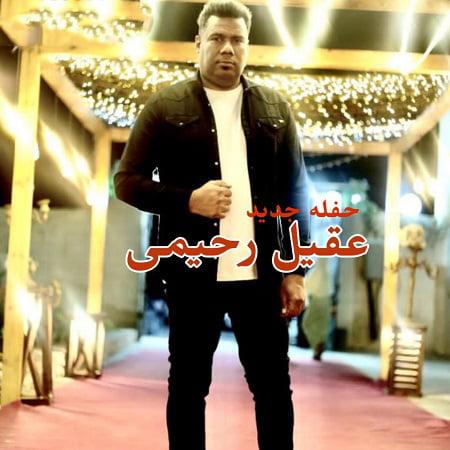 دانلود آهنگ بستکی 4 حفله جدید از عقیل رحیمی