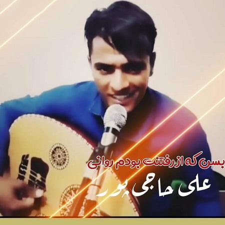 دانلود آهنگ بستکی بسن که از رفتنت بودم روانی از علی حاجی پور