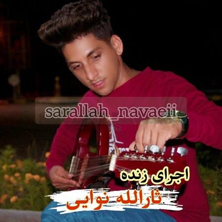 دانلود آهنگ بستکی اجرای زنده از ثارالله نوایی
