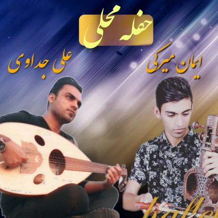 دانلود آهنگ بستکی حفله محلی از علی جداوی و ایمان میرکی