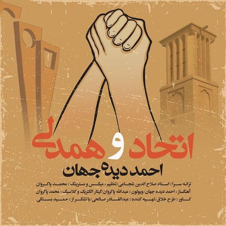 دانلود آهنگ بستکی اتحاد و همدلی از احمد دیده جهان