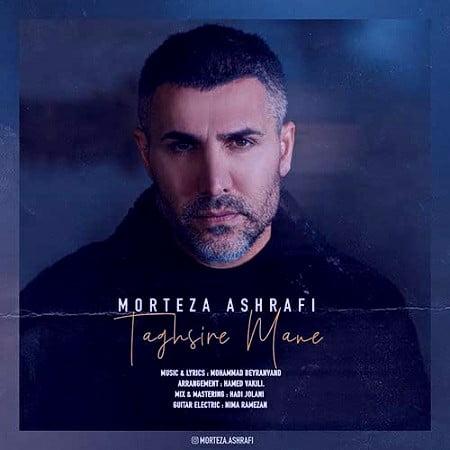 دانلود آهنگ جدید تقصیر منه از مرتضی اشرفی