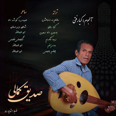 دانلود آلبوم بستکی کیا رفتی از صدیق کمالی