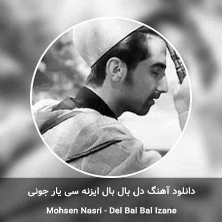 دانلود آهنگ لری دل بال بال ایزنه سی یار جونی از محسن ناصری