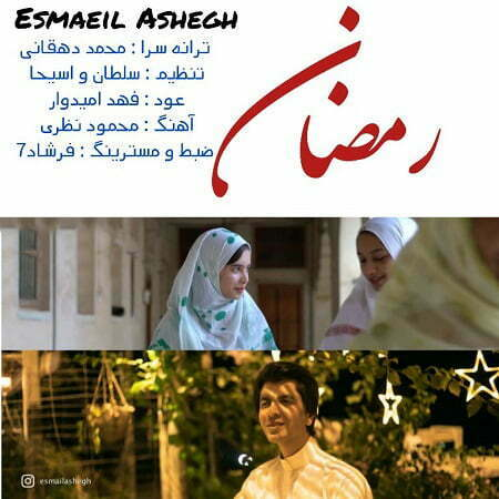 دانلود آهنگ بستکی رمضان از اسماعیل عاشق