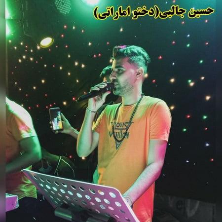 دانلود آهنگ بستکی دختو اماراتی از حسین جالبی