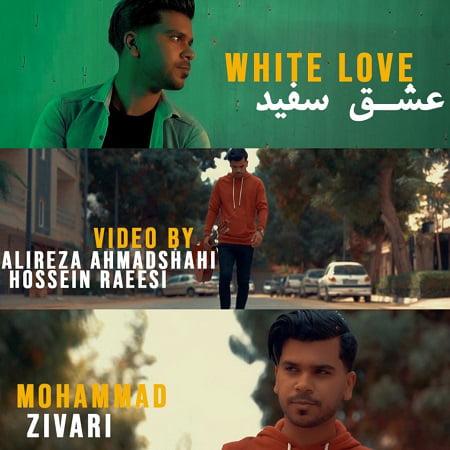 دانلود آهنگ بستکی عشق سفید از محمد زیوری