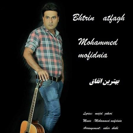 دانلود آهنگ بستکی بهترین اتفاق از محمد مفیدنیا