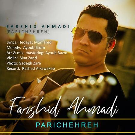 دانلود آهنگ بستکی پری چهره از فرشید احمدی