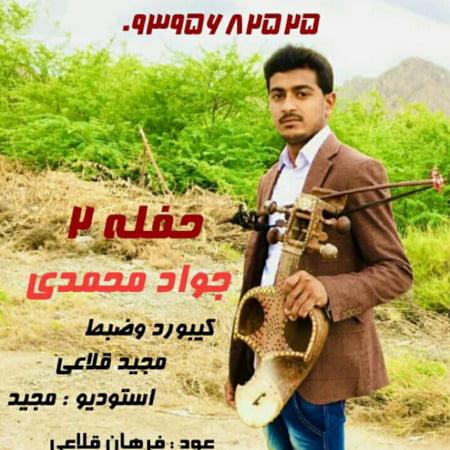 دانلود آهنگ بستکی بصورت حفله از جواد محمدی