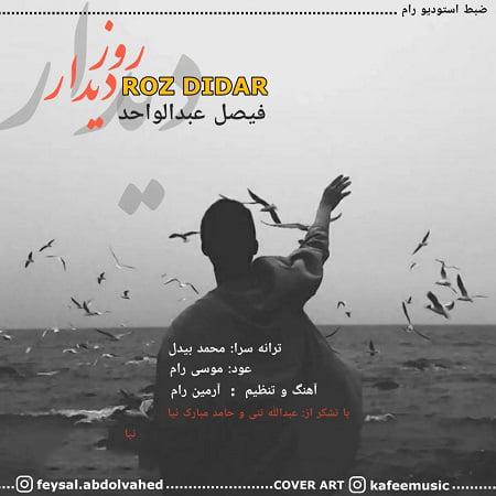 دانلود آهنگ بستکی روز دیدار و دروغ از فیصل عبدالواحد