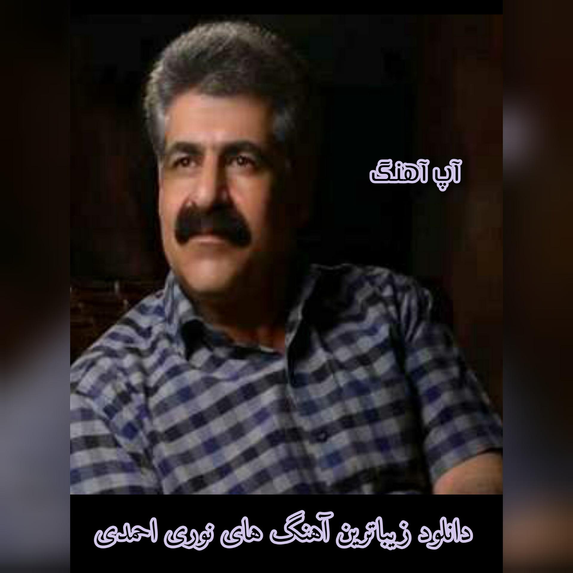 زیباترین آهنگ های نوری احمدی