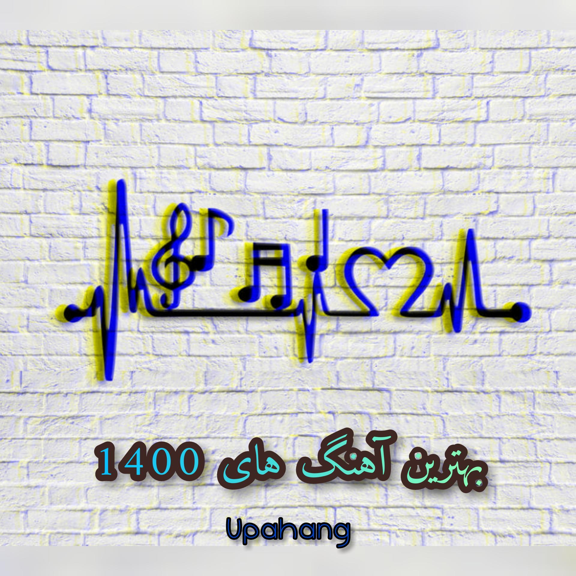 گلچین بهترین آهنگ های خرداد 1400