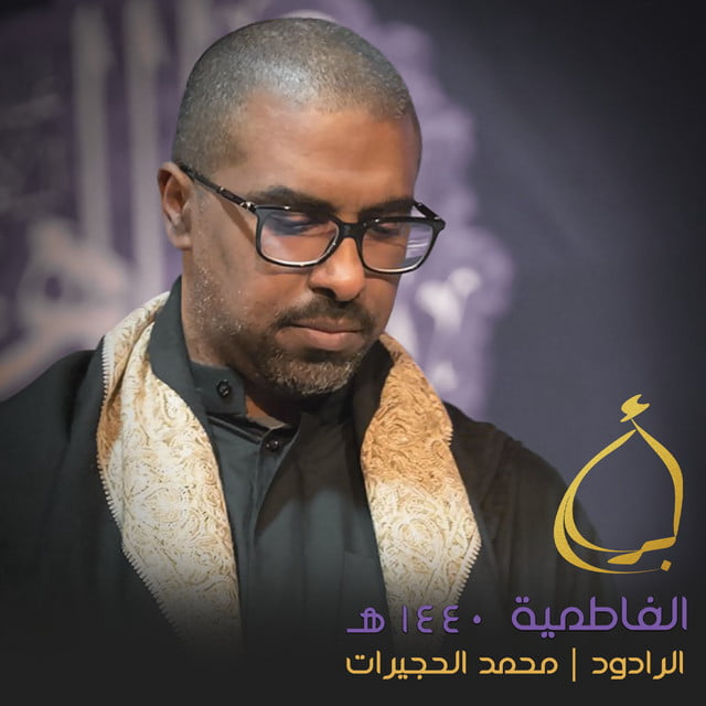 دانلود مداحی إنزلي از محمد الحجيرات