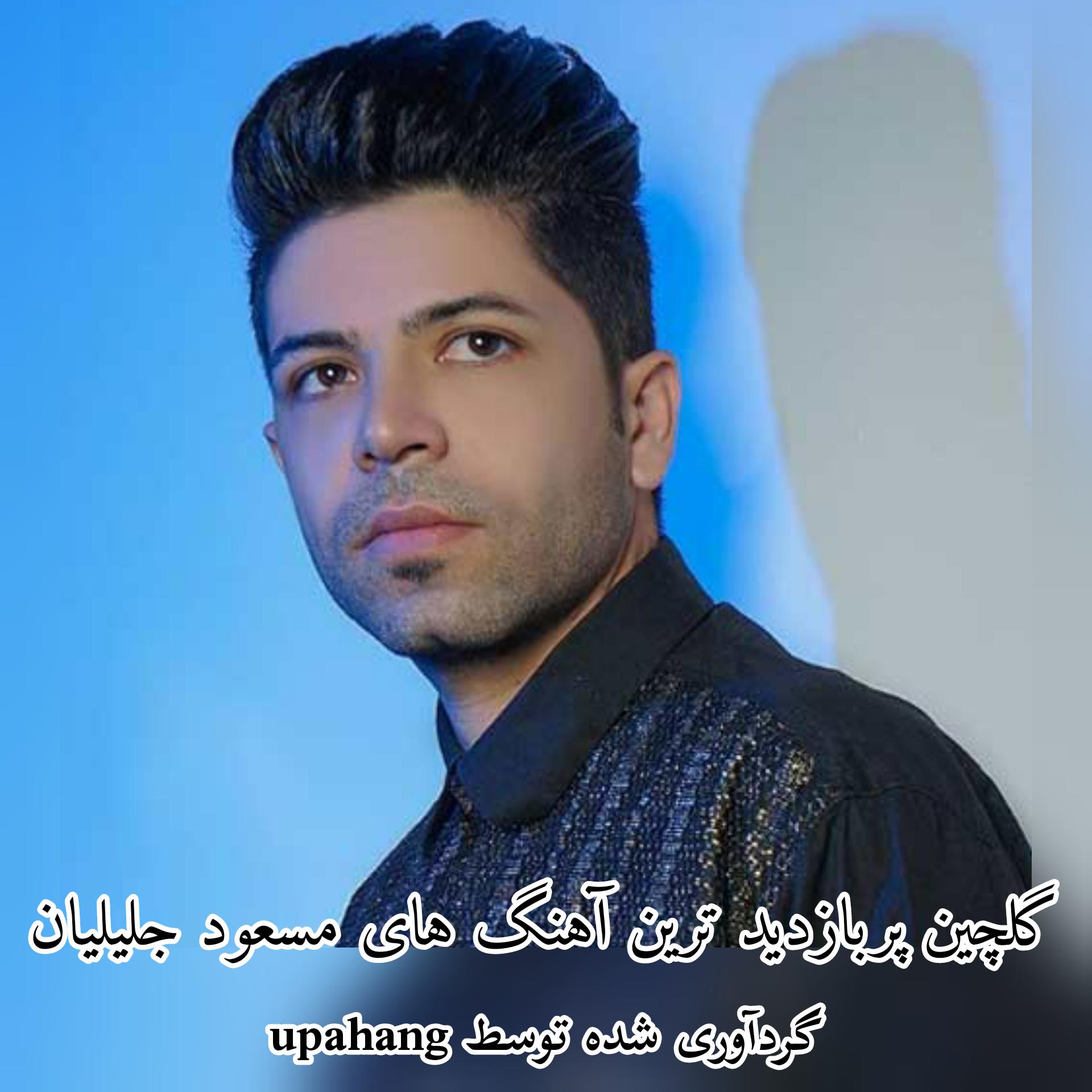 پربازدید ترین آهنگ های مسعود جلیلیان