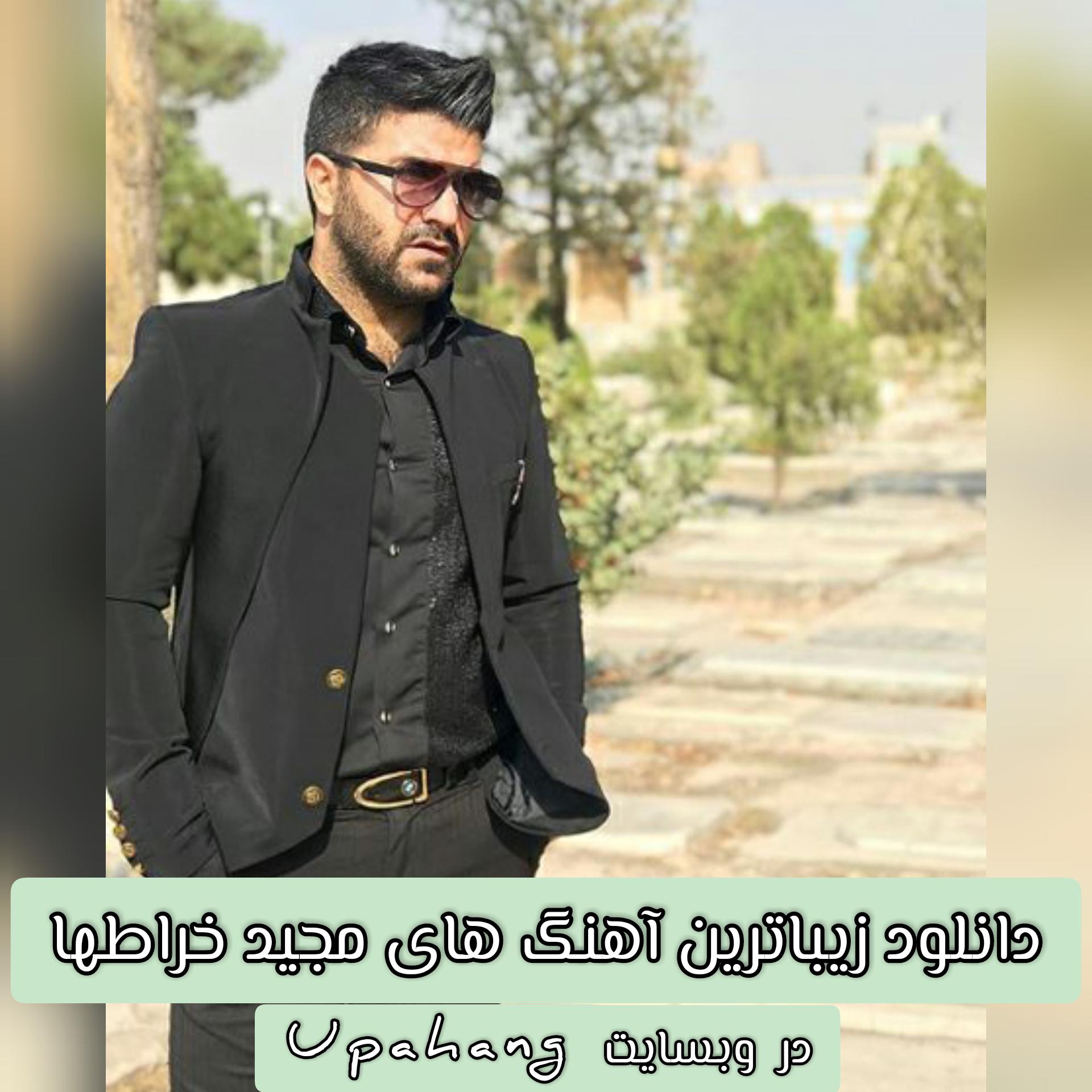 زیباترین آهنگ های مجید خراطها