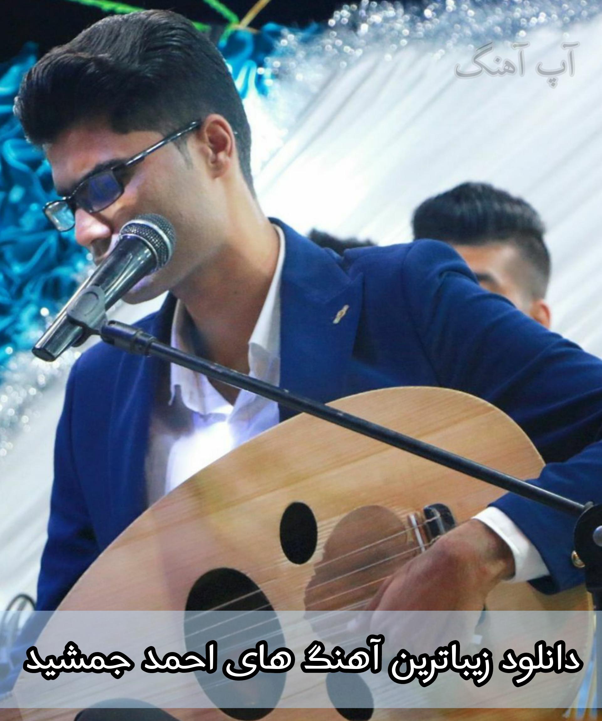 زیباترین آهنگ های احمد جمشید