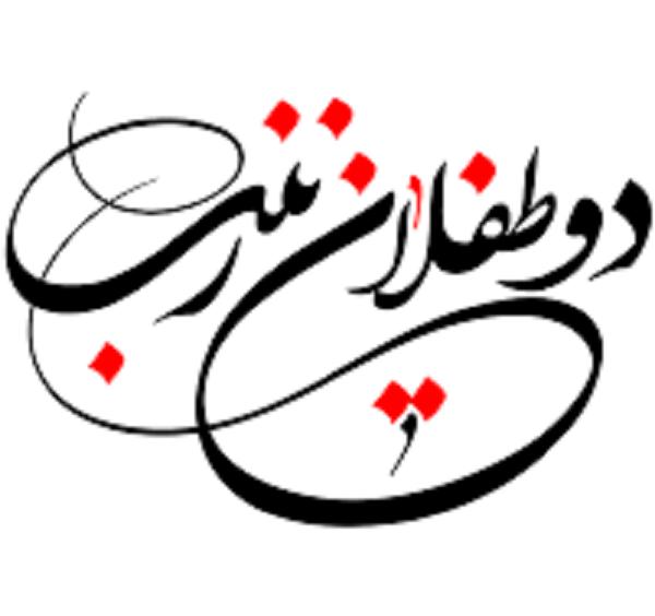 دانلود گلچین نوحه های شب چهارم محرم 1400