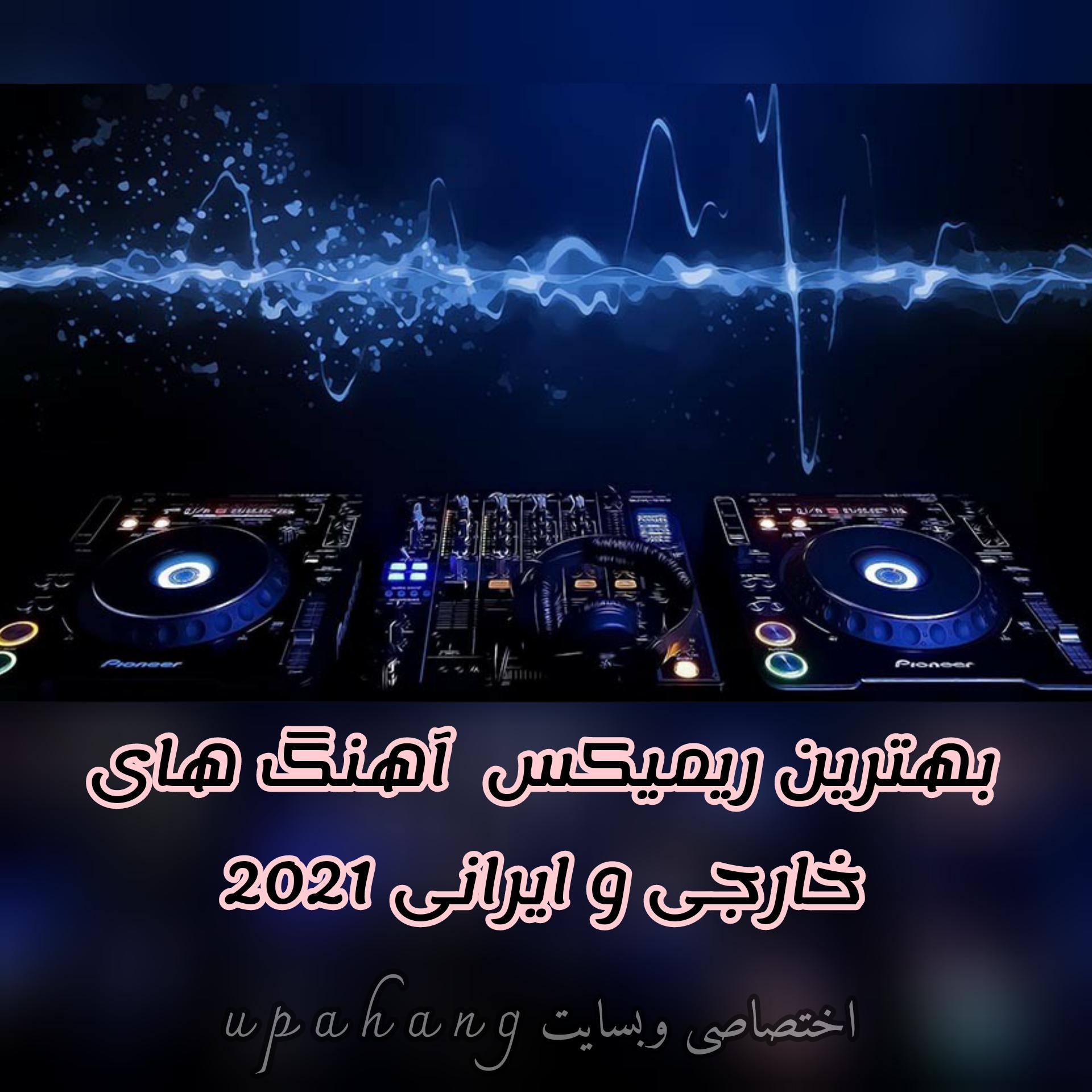 بهترین ریمیکس آهنگ های خارجی و ایرانی 2021