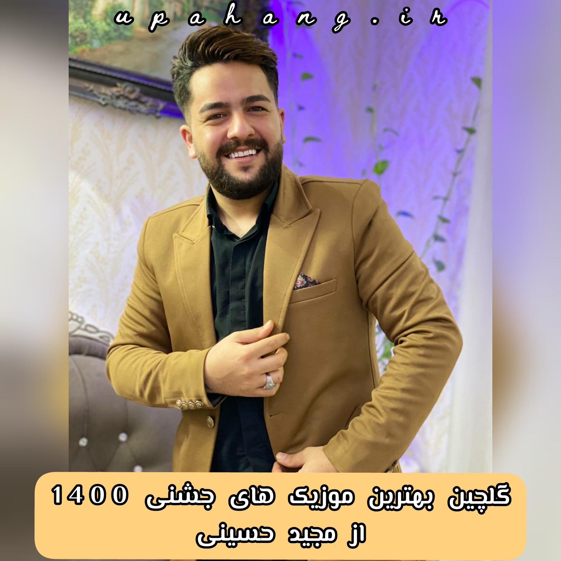 بهترین موزیک های جشنی 1400 از مجید حسینی