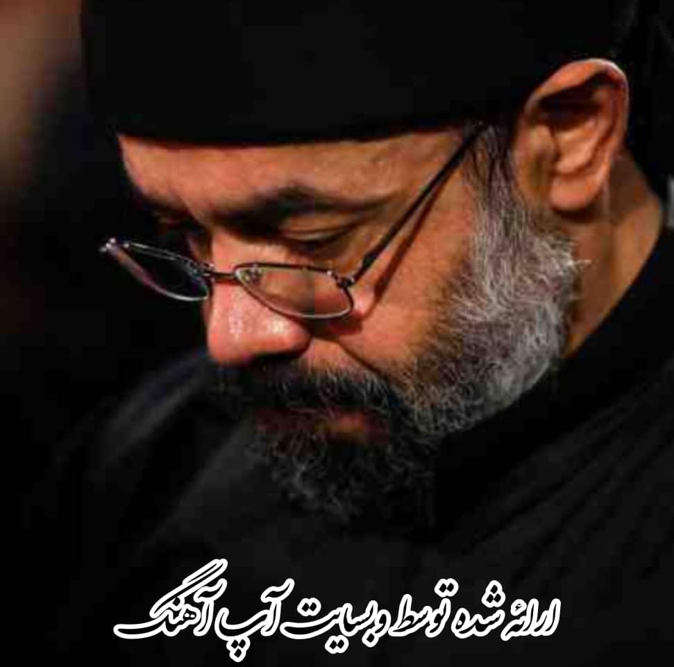 مداحی های محمود کریمی