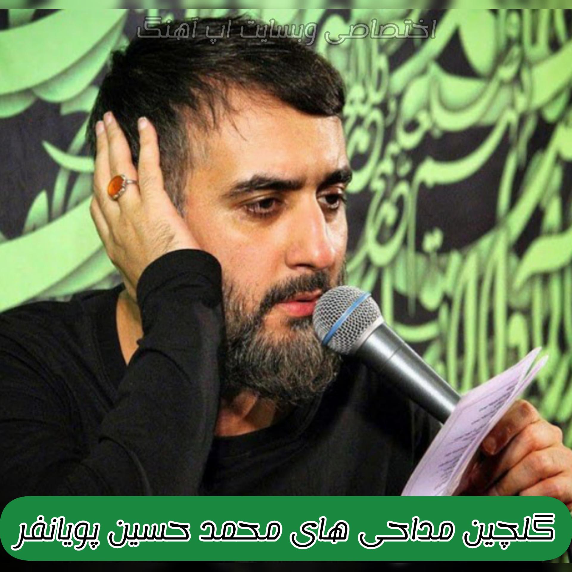 گلچین مداحی های محمد حسین پویانفر