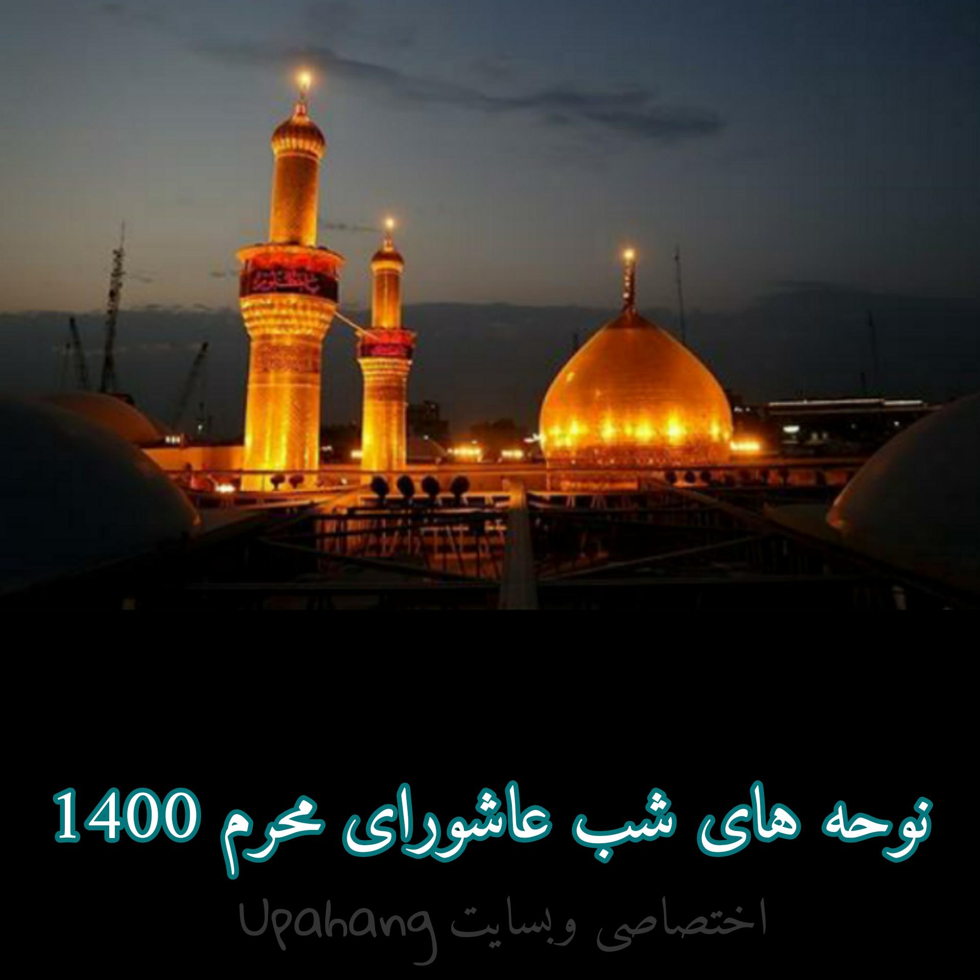 نوحه های شب عاشورا محرم 1400