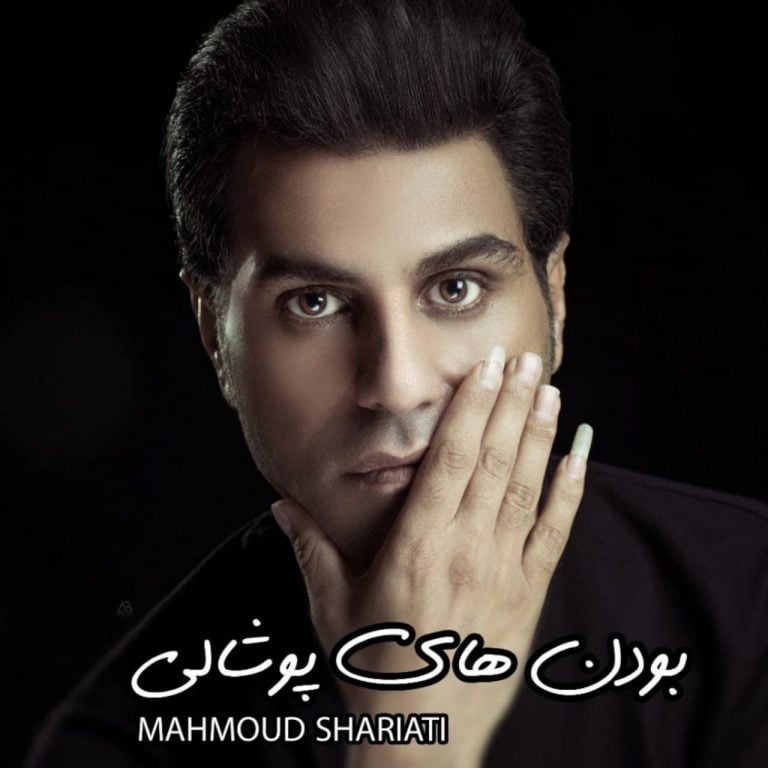 دانلود آهنگ بودن های پوشالی  محمود شریعتی