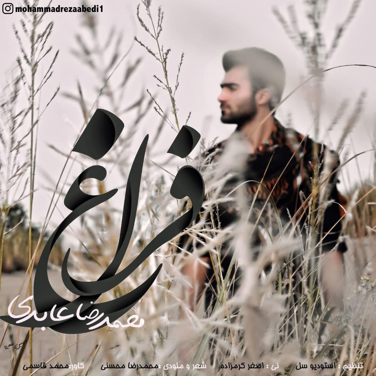 دانلود آهنگ فراغ  محمدرضا عابدی